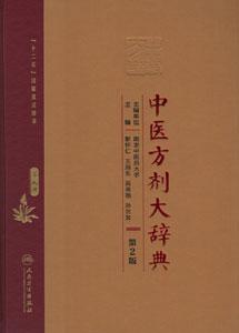 中医方剤大辞典(第2版)第9冊