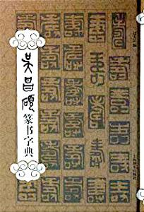 呉昌碩篆書字典