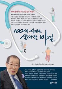 長寿の道しるべ(韓国本)