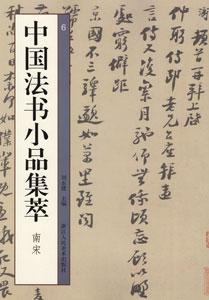 中国法書小品集萃-南宋