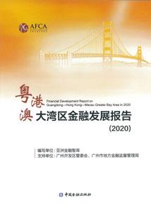 粤港澳大湾区金融発展報告(2020)