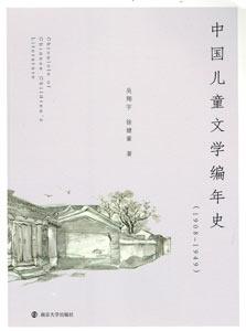 中国児童文学編年史(1908-1949)