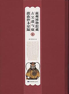 蘇州博物館蔵古呉蓮勺廬戯曲抄本彙編  全48冊