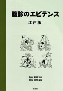 【和書】腹診のエビデンス-江戸版