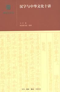 漢字与中華文化十講