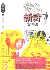 華文新詩百年選-台湾巻2