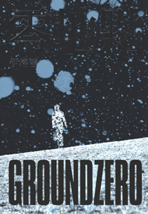 零地点GroundZero