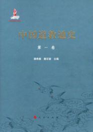 中国道教通史  第1巻