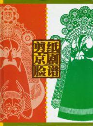 ◆剪紙京劇臉譜