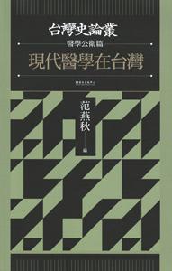 現代医学在台湾 台湾史論叢 医学公衛篇