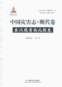 中国災害志・断代巻  秦漢魏晋南北朝巻