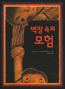 おしいれの冒険(韓国本)