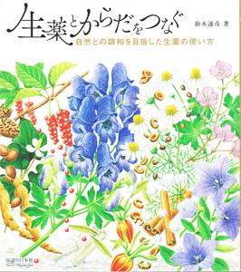 【和書】生薬とからだをつなぐ-自然との調和を目指した生薬の使い方
