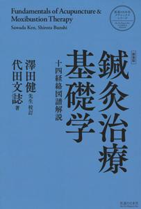 【和書】鍼灸治療基礎学(新装版)