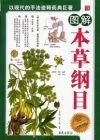 図解本草綱目(白話全訳彩図版)