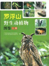 羅浮山野生動植物図鑑  全3冊