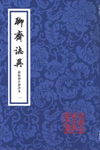聊斎志異会校会注会評本  全4冊(第3版)