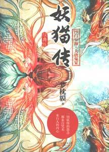 妖猫伝:沙門空海 (沙門空海唐の国にて鬼と宴す) 全4冊