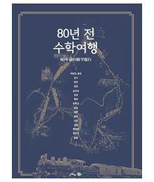 80年前の修学旅行(日中韓)(韓国本)