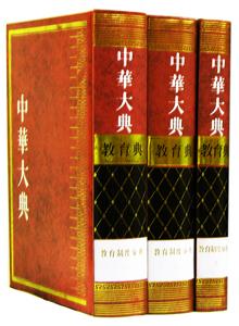 中華大典·教育典·教育制度分典  全9冊