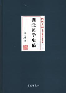 湖北医学史稿