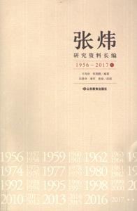 張煒研究資料長編(1956-2017)上下冊