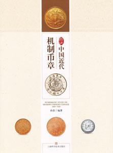 図説中国近代機制幣章