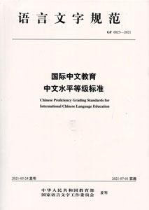 国際中文教育中文水平等級標準