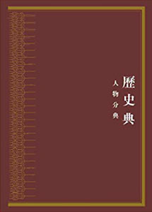 中華大典·歴史典·人物分典  全11冊