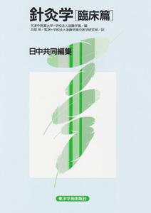 【和書】針灸学[臨床篇]
