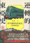 逆転的東亜史5:非中国視角的東北(満洲国編)