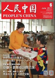 【雑誌】 人民中国(日文)2017年6月号