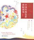 国之色:中国伝統色彩搭配図鑑