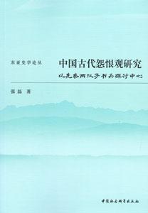 中国古代怨恨観研究:以先秦両漢子書為探討中心