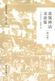 盤瓠神話文論集(修訂本)