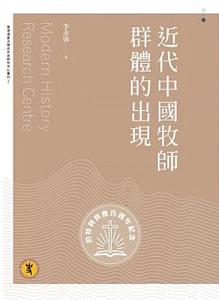 近代中国牧師群体的出現