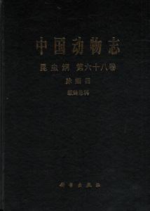 中国動物誌  昆虫綱第68巻脈翅目蟻蛉総科