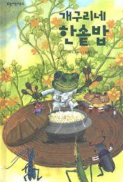 いっしょにごはんたべよ カエル家の食卓(韓国本)