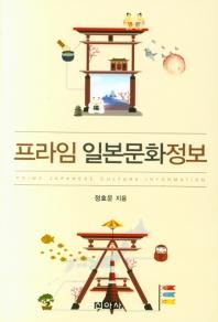 プライム日本文化情報(韓国本)