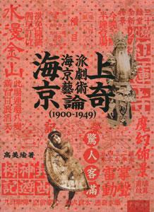 海上京奇:海派京劇芸術論(1900-1949)