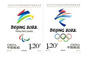 冬季 オリンピック 北京