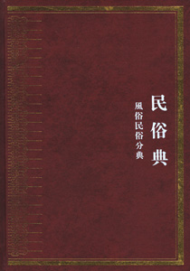 中華大典·民俗典·風俗民俗分典  全2冊