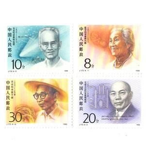 【切手】1990-J173 近代科学者(2次)(4種)