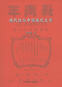 現代性与中国現代文学