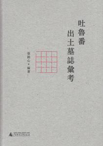 吐魯番出土墓誌彙考