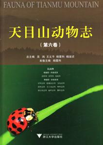 天目山動物誌  第6巻昆虫綱鞘翅目
