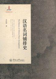 漢語名詞舗排史