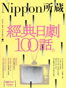 経典日劇100話(附MP3)(繁日対照)