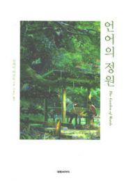 言の葉の庭(韓国本)