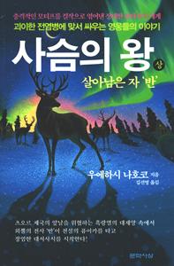 鹿の王  上下冊(韓国本)